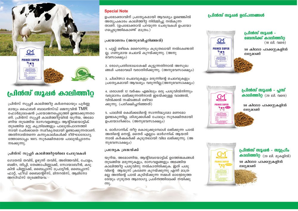 Prince Super Cattle feed